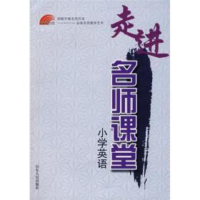 齐鲁名师课堂书系:小学英语