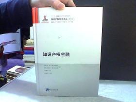知识产权金融【未开封】