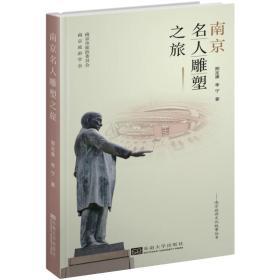 南京名人雕塑之旅