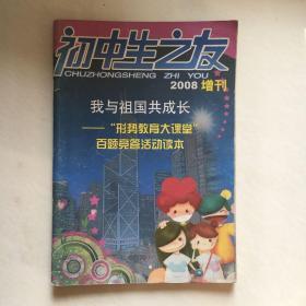 初中生之友2008增刊