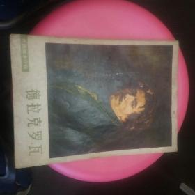 外国美术介绍:德拉克罗瓦
