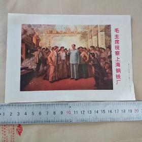 文革宣传画  毛主席视察上海钢铁厂