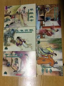 中国戏曲故事(一)全4册(二)全5册(三)全6册