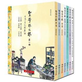 圣学根之根-(全七册)-汉语拼音版