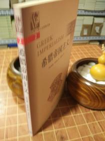 希腊帝国主义  上海三联人文经典书库2  一版一印(详见描述及图片)