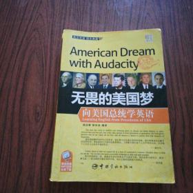 金牌励志系列:无畏的美国梦·向美国总统学英语(英汉对照)