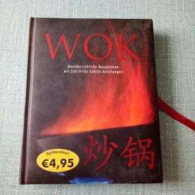WOK炒锅