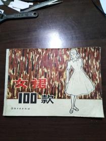 女裙100款(本社编)