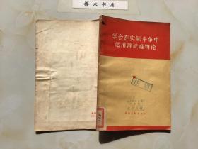 学会在实际斗争中运用辩证唯物论(1965年北京一版一印)