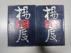 旷代逸才:杨度.上下(精装)【自然旧,书品见图】