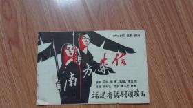 文革节目单:六场话剧  南方来信