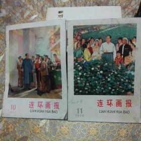 【连环画报】1975年第10 11期 可分开出售