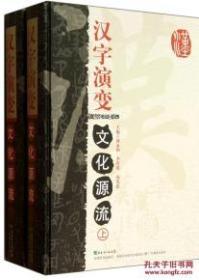 汉字演变文化源流 上下册