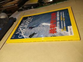 NATIONAL GEOGRAPHIC 国家地理杂志(中文版)2003、5【无地图】