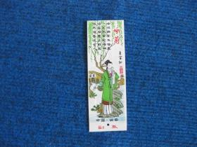 【塑料门票】寒窑(王宝钏)副券