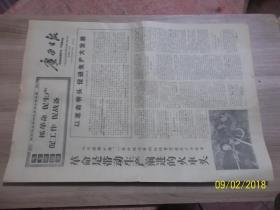 广西日报 1968年5月15日