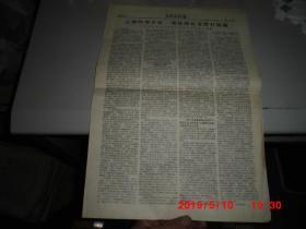 文革小报:《红卫兵战报》1967年5月8号  (5-8版)