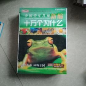 中国少年儿童新编十万个为什么 【动物世界 植物乐园 】