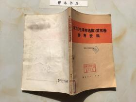 学习《毛泽东选集》第五卷参考资料  (一版一印)