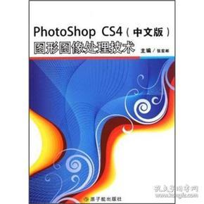 Photoshop CS4(中文版)圖形圖像處理技術(附光盤)