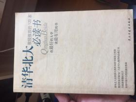 清华北大教授推荐的120本必读书