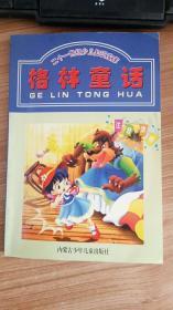 二十一世纪少儿知识宝库;格林童话 :注音版插图 内蒙古少年儿童出版社