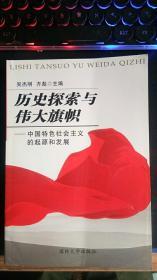 历史探索与伟大旗帜:中国特色社会主义的起源和发展