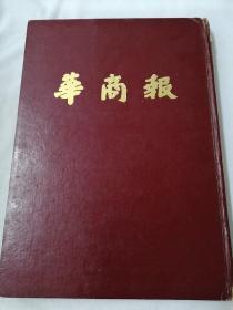 华商报(5)影印本 1946年4月-6月