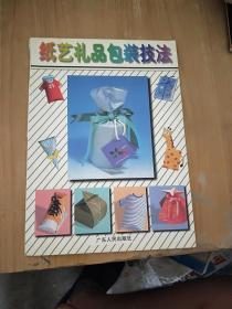 纸艺礼品包装技法
