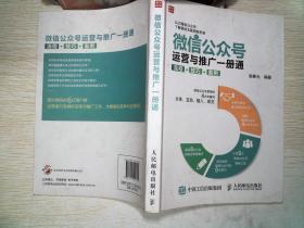 微信公众号运营与推广一册通 流程 技巧 案例、''