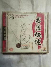 【老年书法讲座】   书法概述   VCD