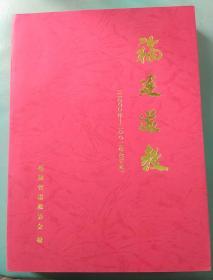 福建道教2000---2002年合订本