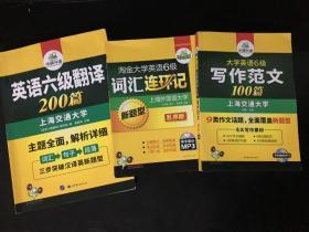 华研外语:淘金大学英语6级词汇连环记(乱序版)+大学英语6级写作范文100篇+英语6级翻译200篇 3本合售