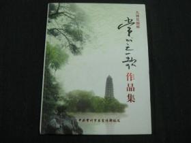 九洲花园杯常州之歌作品集(有光盘2张)