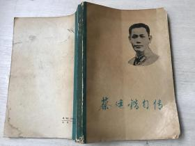 蔡廷锴自传下册