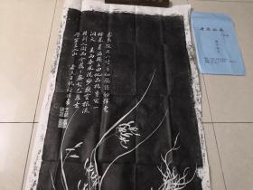 千唐志斋博物馆拓片:清代王纯谦指画兰花草拓片(原石拓)
