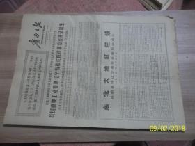 广西日报 1968年5月12日