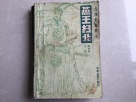 燕王扫北:(传统长篇评书)