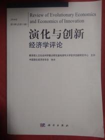《演化与创新经济学评论》第11辑(2014年第1辑)