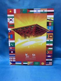 世博国旗秀磁贴—亚洲参展国旗帜