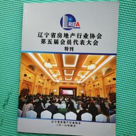辽宁省房地产行业协会第五届会员代表大会特刊   孤本
