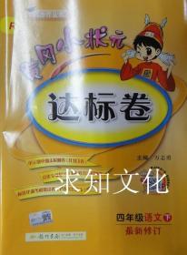 同步作业类 :2019黄冈小状元达标卷四年级语文下册(最新修订版)