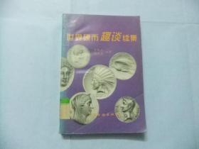 世界硬币趣谈·续集