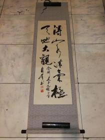 中国书法家协会会员、北京书法家协会理事,李自星书法