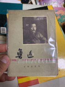 50年代 明信片 鲁迅 一套全12张