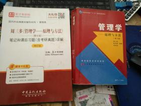 管理学原理与方法第6版十管理学原理与方法第6版笔记和课后习题(含考研真题)详解修订版