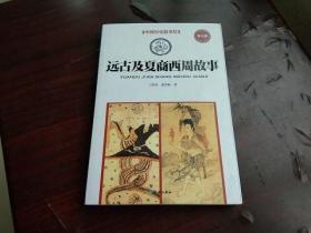 中国历史故事绘  远古及夏商西周故事