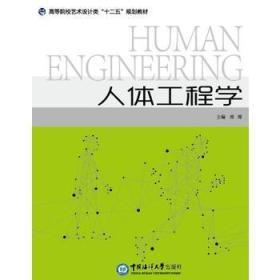 人体工程学
