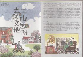 广州东山文艺地图
