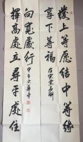 中国书协副主席:宋华平书法对联